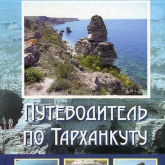 Путеводитель по Тарханкуту. Коростелева, Овчинникова, Савчук. 2009