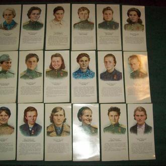 Набор открыток Женщины герои Советского Союза открытка СССР 1977 г.