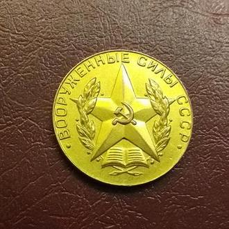 золотая медаль за окончание военного вуза