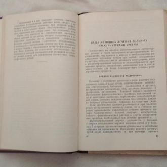 РУСАКОВ В.И ХИРУРГИЯ МОЧЕИСПУСКАТЕЛЬНОГО КАНАЛА СКАЧАТЬ БЕСПЛАТНО