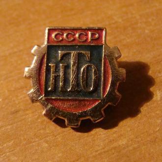 НТО СССР  (4)
