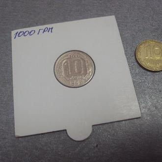 10 копеек 1948 федорин №99 разновид №721
