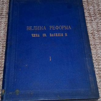 Велика реформа Чина Св. Василія Великого 1882р. Львів, 1933р.