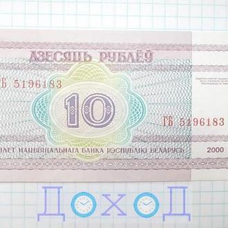 Банкнота Беларусь 10 рублей 2000 Национальная библиотека