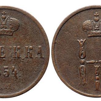 Денежка 1854 года №4361