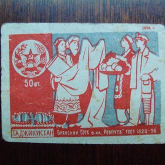 Таджикистан.1958г. Дружба народов. Б/п. MH