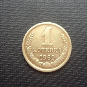 СССР 1 коп. 1969г.