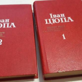 Вибрані твори в двох томах І.Цюпа