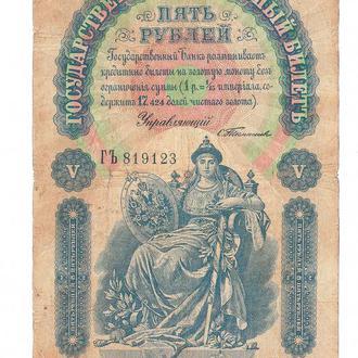 Россия 5 рублей 1898 Тимашев - Афанасьев