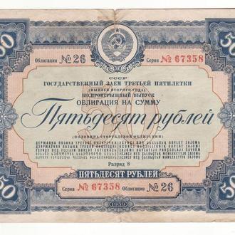 50 рублей заем, облигация 1939 СССР Третья пятилетка (2) РЕДКАЯ