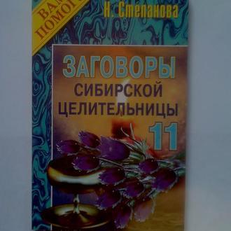 Н. Степанова.  Заговоры сибирской целительницы.