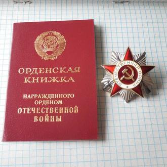 орден отечественной войны 2 ст №1012126 с доком