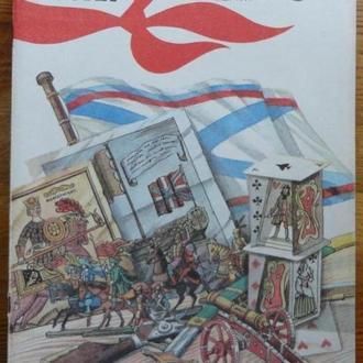 Журнал Костёр №5 май 1991 год, СССР