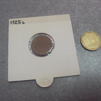 монета 1/2 пол копейки 1925 №952