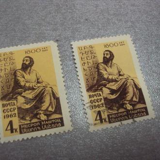 марки ссср 1962 месроп маштоц 1600 лет лот 2 шт №22