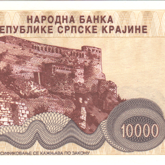 Хорватия 10 000 динаров 1994г (Сербская Краина, Книн) в UNC из пачки