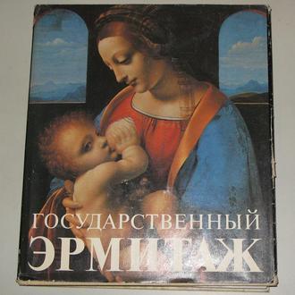 """Книга-альбом. """" Государственный эрмитаж"""""""
