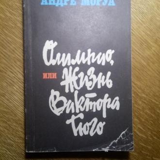 Андре Моруа Жизнь Виктора Гюго 1982