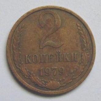 СССР 2 копейки 1979 г.