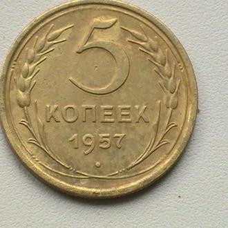 5 Копійок 1957 р СРСР 5 Копеек 1957 г СССР