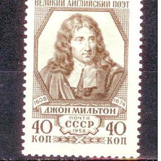 СССР 1958 Джон Мильтон,н/г