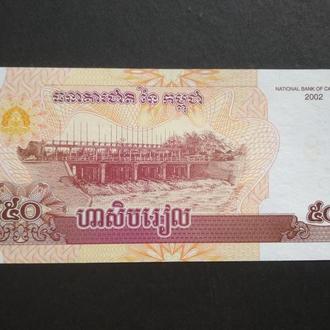 Камбоджа 50 риали 2002г.- Пресс!!!