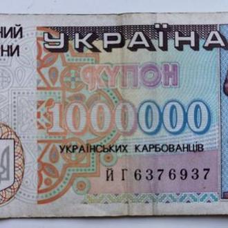 Продам 1000000 українських карбованців