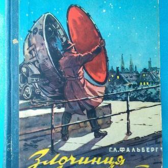 Фальберг. Злочинця викривають зорі. 1958 р. Бібліотека пригод та наукової фантастики. Стан!