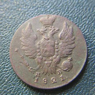 1 копейка 1821