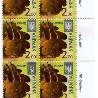 Стандарт 2,0 грн. 18.09.2014 Зам.14-3637 (2,3,4) ПН