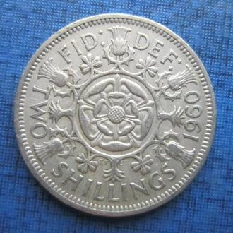 Монета 2 шиллинга флорин Великобритания 1960