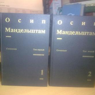 Мандельштам. Сочинения в 2 томах