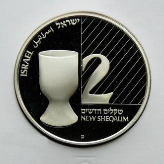 Израиль 2 новых шекеля 1991 г., PROOF, 'Иудаика - Чаша для кидуша'