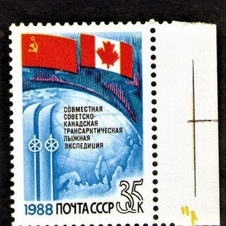 SS 1988 г. Совместная советско-канадская трансарктическая лыжная  (Чистые (**)). ПОЛЕ! КЦ40р.