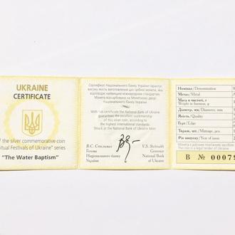 """Сертифікат """"Водохреще"""" Сертификат """"Крещение"""" Оригінал Срібло Серебро 2006"""
