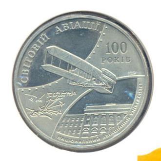 Монеты Украина 2 грн 100 лет Авиации 2003 г.