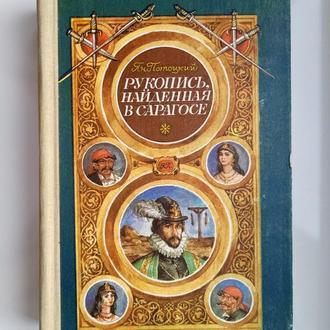 Рукопись, найденная в Сарагосе - Ян Потоцкий -