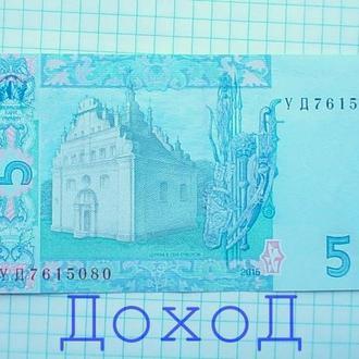 Банкнота Украина Україна 5 гривень 2015 Гонтарева новая УД 7615080