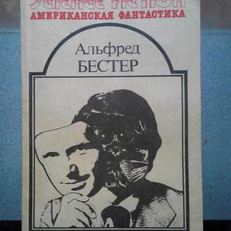 Бестер Альфред. Человек без лица. Серия: Американская фантастика.  (2)