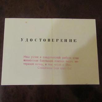Удостоверение на нагрудный знак 1979 год.