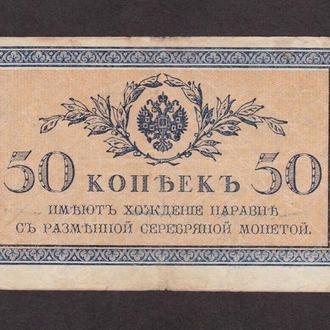 50 коп. 1915г.