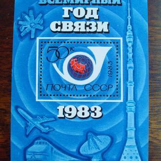 СССР.1983г. Всемирный год связи. Почтовый блок. MNH