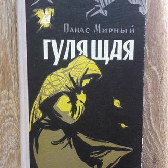 Мирный П. Гулящая. Роман из народной жизни. 1959г.