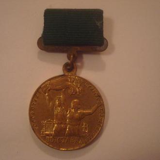 Медаль ВСХВ