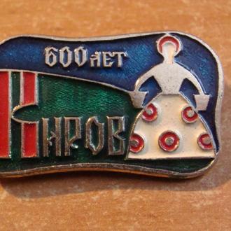 Киров 600 лет юбилей
