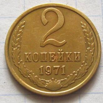 СССР_ 2 копейки 1971 года оригинал