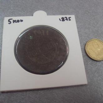 монета россия 5 копеек 1875 №498