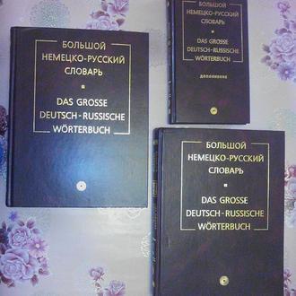 Большой немецко-русский словарь в трех томах. 180 000 лексических единиц.