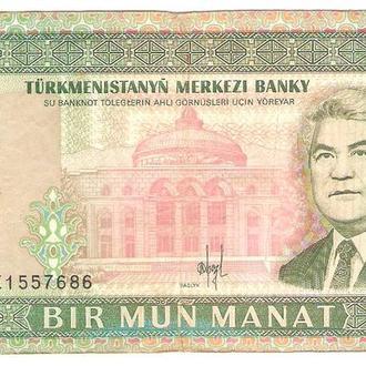 1000 манат, 1995 г., Туркменестан