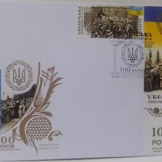 Новинка 2017 КПД Українська революція 100 років